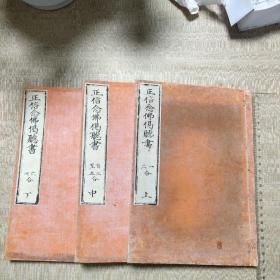132_正信念佛偈聽書  七卷  日本抄本
