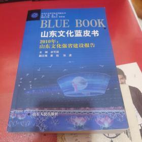 2010年:山东文化蓝皮书