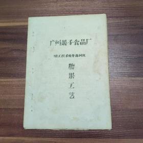 广州果子食品厂(职工技术业务培训班)糖果工艺--16开油印本
