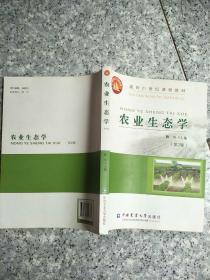 农业生态学(第2版)   原版内页二手