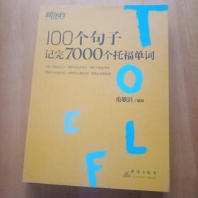 新东方 100个句子记完7000个托福单词