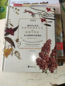 英国皇家园艺学会植物学指南:花园里的科学与艺术