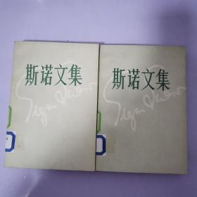 《斯诺文集》。一,四。(两册出售)