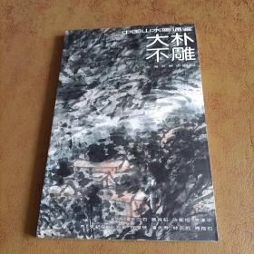 中国山水画通鉴:大朴不雕33