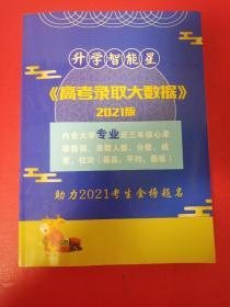 升学智能星《高考录取大数据》2021版(理工)