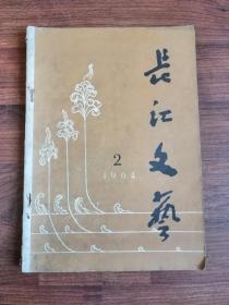 长江文艺 1964年 第2期