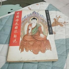 中国佛教图像解说。