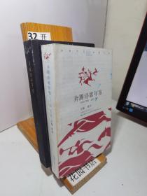 奔腾诗歌年鉴(2010—2011 总第三期)+ (2015-2016总第8期)2本合售