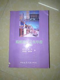 建筑施工工长手册(第3版)