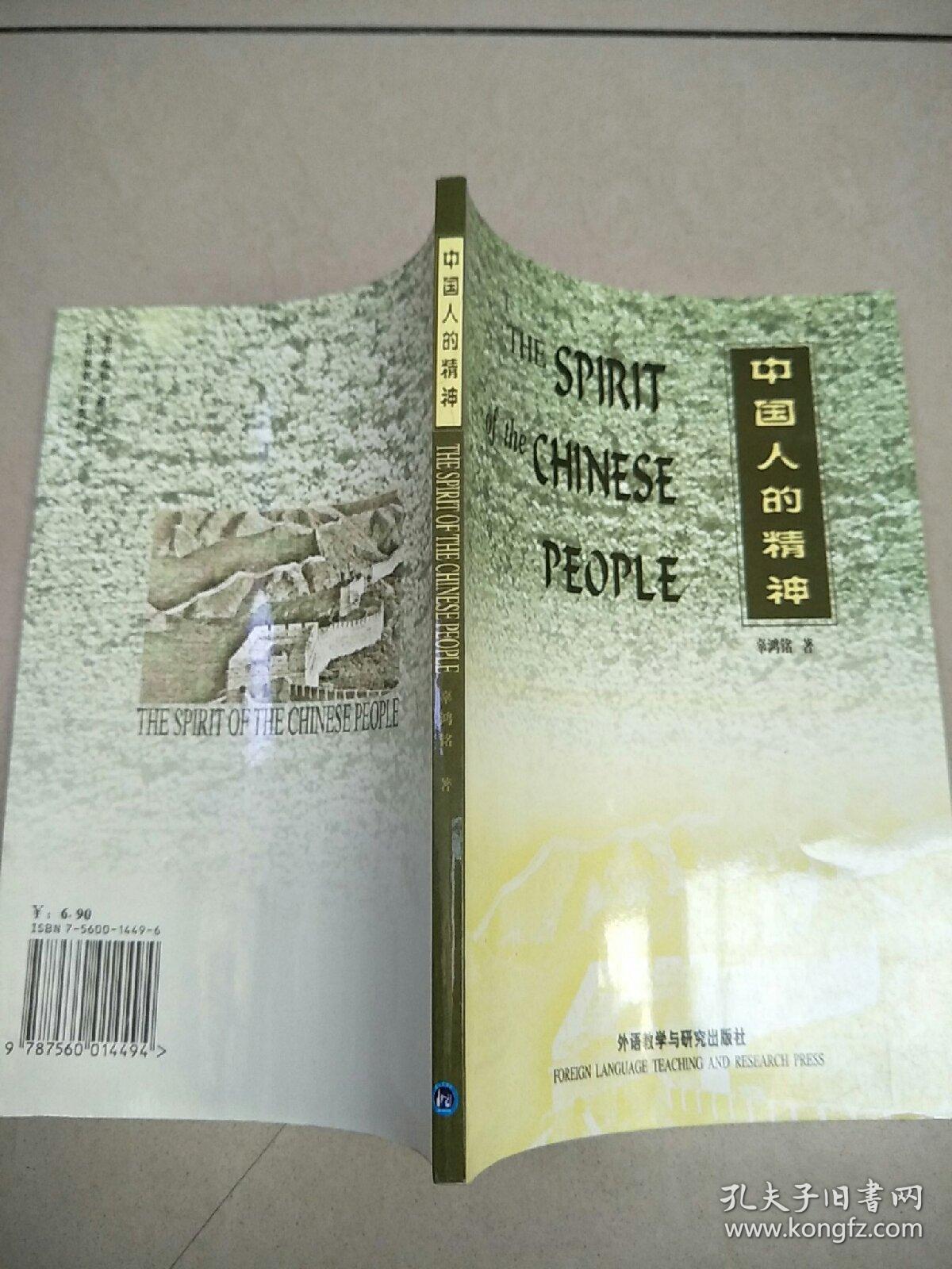 中国人的精神   原版内页干净