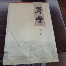 蜀学·第一辑