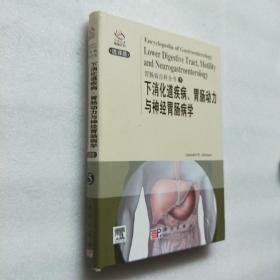 胃肠病百科全书5:下消化道疾病、胃肠动力与神经胃肠病学(选译版)