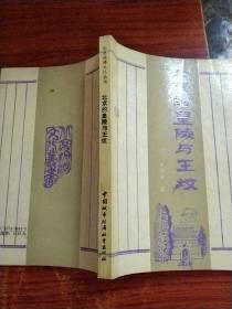北京的黄陵与主坟
