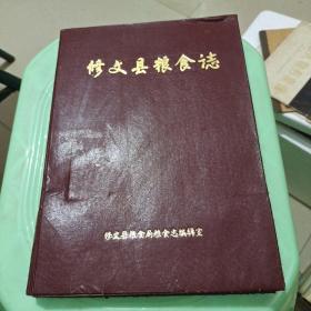 修文县粮食志(1687--1990)