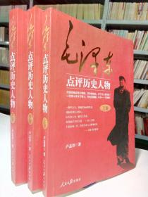 毛澤東點評歷史人物:全三冊。開國領袖品帝王將相,天下幾人能悟透?一代偉人評才子哲人,本書一一來破解