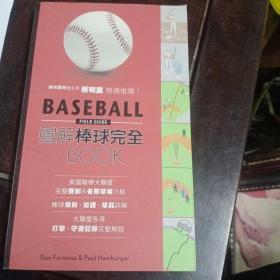 图解棒球完全B00K