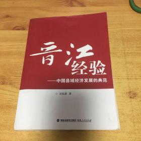 晋江经验——中国县域经济发展的典范