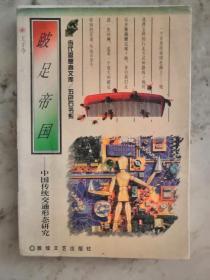 跛足帝国:中国传统交通形态研究