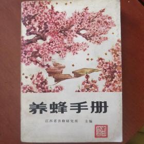 《养蜂手册》江西省养蜂研究所 大量彩色图录 1977年1版3印 私藏 书品如图.