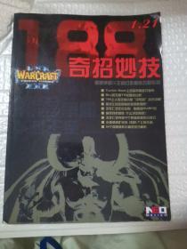 188奇招妙技  魔兽争霸Ⅲ王者归来精英攻略教程