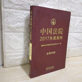 中国法院2017年度案例:合同纠纷