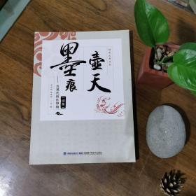 壶天墨痕:近现代榕医锦翰:续集