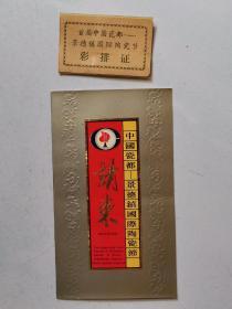 首届中国瓷都_景德镇国际陶瓷节请柬/节目单/彩排证(或许见过请柬,却一定没见过佩戴胸前导演级别的彩排证)
