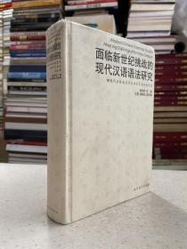 面临新世纪挑战的现代汉语语法研究:98现代汉语语法学国际学术会议论文集——本书收录了《现代汉语语法研究所面临的挑战》、《汉语中的零限定词》、《意象重构与语义结构表现》、《汉语助动词的否定式》等七十余篇研究现代汉语语法的文章。