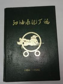 江油水泥厂志 1956-1989(精装)