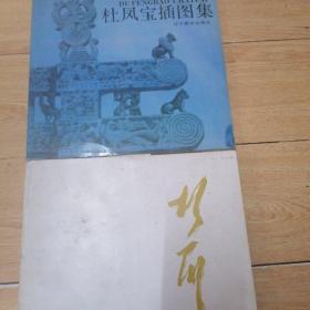 胡一川油画风景选,和杜凤宝插图集,两本一起包邮