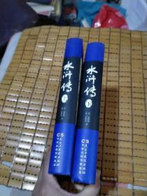 国学典藏:水浒传(套装上下册)