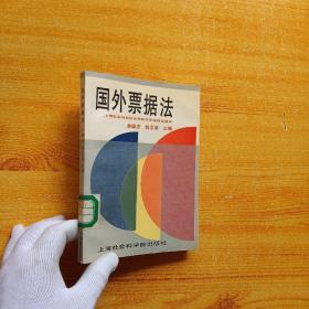 国外票据法【馆藏】