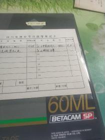 四川电视台节目磁带