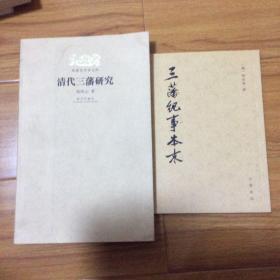 三藩研究两册合售:三藩纪事本末、清代三藩研究