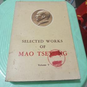毛泽东选集第五卷(英文版)