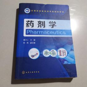 药剂学(潘卫三)