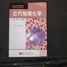 南开大学近代化学教材丛书:近代物理化学(上)