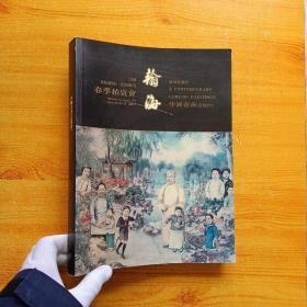 翰海春季拍卖会  中国书画(近现代)1998【内页干净】