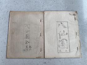 八仙图全集卷一.二(两册合售)民间刻印本 油印