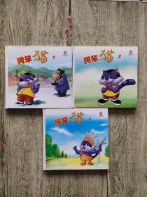 动画丛书 :阿笨猫(1.2.3)全3册