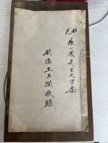 民国名医王玉润抄《清徐小圃先生方案》1册,只有前面4页8面有字,其他剩下全部空白48页。