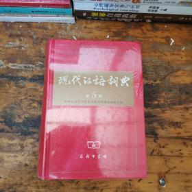 现代汉语词典(第5版)【满30包邮】