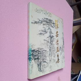 张安治画集