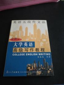 大学英语高级写作教程(全新版)