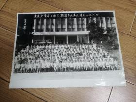 重庆大学夜大学八一级本科八三级专科毕业典礼留影