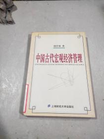 中国古代宏观经济管理