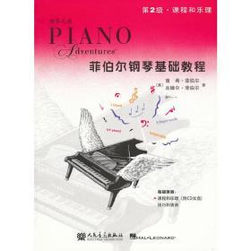 菲伯尔钢琴基础教程 第2级 课程和乐理❤小河.小河.恐龙之舞 (美)菲伯尔,(美)兰德尔 著,刘琉 译 人民音乐出版社9787103044599✔正版全新图书籍Book❤