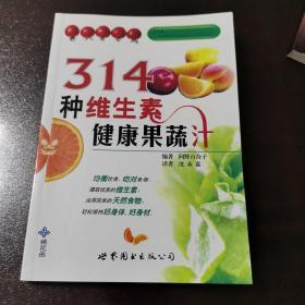 314种维生素健康果蔬汁 正版好品 家庭非常实用的一本书