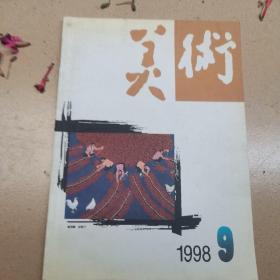 美术1998.9