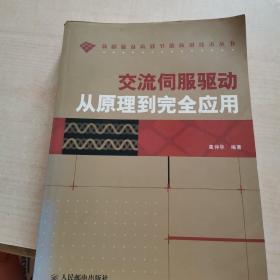 交流伺服驱动从原理到完全应用 2010一版一印
